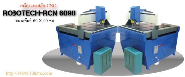 MINI CNC ราคาถูก, cnc mini cnc cnc servo, engraving, engrave machine, cutting machine, เครื่อง ซี เอ็น ซี, เครื่องแกะสลัก, อุปกรณ์สำหรับเครื่องซีเอ็นซี,  CNC ราคาถูกและดี, CNC ราคาถูกๆมือสองๆ, ขายเครื่องแกะสลัก mini CNC ราคาถูก, ขาย จำหน่าย เครื่อง มินิ CNC, อุปกรณ์สำหรับเครื่อง CNC