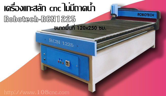 cnc ราคา ถูก, ขาย cnc, cnc ญี่ปุ่น, จำหน่ายเครื่องจักรCNCมือสอง, ขายเครื่อง mini CNC ด่วนๆๆๆราคาถูก ,ขาย Mini CNC 4 แกน มือสอง ,ขาย mini CNC พร้อมใช้งานมือสอง ,ขายMini CNC ขนาด ,Small CNC Engraving, จำหน่าย เครื่องจักรมือสอง, เครื่อง CNC 5 แกน,  การ ใช้ เครื่อง cnc, เครื่อง cnc คืออะไร, เครื่อง แกะ สลัก cnc, เครื่องแกะสลักcnc,แกะสลัก3มิติ,แกะสลักด้วย cnc,แกะซีเอ็นซี,เครื่องซีเอ็นซี, CNC Engraving, เครื่องแกะสลัก ซีเอ็นซี