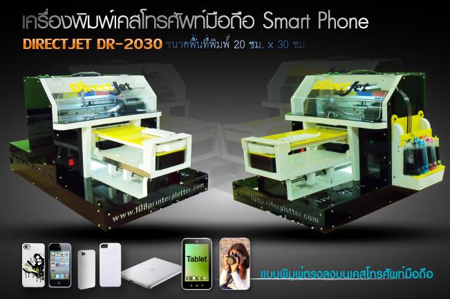 เครื่องพิมพ์ภาพลงcaseโทรศัพท์, เครื่องพิมพ์ภาพลงเคส iPhone, พิมพ์ภาพลงบน case, สกรีนเคสมือถือ เคสไอโฟน case iphone, เคสมือถือ Samsung Galaxy, พิมพ์ภาพลงเคสโทรศัพท์, เครื่องสกรีนเคสมือถือ, เครื่องพิมพ์ภาพลงวัสดุ, เคสโทรศัพท์มือถือ สมาร์ทโฟน smartphone, And