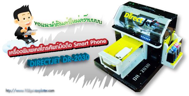 เครื่องพิมพ์ภาพลงเคส iPhone, พิมพ์ภาพลงบน case, สกรีนเคสมือถือ เคสไอโฟน case iphone, เคสมือถือ Samsung Galaxy, พิมพ์ภาพลงเคสโทรศัพท์, เครื่องสกรีนเคสมือถือ, เครื่องพิมพ์ภาพลงวัสดุ, เคสโทรศัพท์มือถือ สมาร์ทโฟน smartphone, Android, แอนดรอยด์, เคสแท็บเล็ต, สกรีนเคสมือถือตามสั่ง, เครื่องพิมพ์ภาพลงเคส iPhone, สกรีนภาพเคส, สกรีนรูปลงเคส, สกรีนเคสมือถือ เคสไอโฟน case iphone,case ipad,case samsung, เครื่องพิมพ์เคส, สกรีนเคสรูป, สกรีนเคสมือถือ, สกรีนรูปลงเคส iphone, สกรีนเคสมือถือและแท็บเล็ต, สกรีนรูปลง iphone 4 ,iphone 4 s,BB,กาแล็กซี่ โน๊ต,กาแล็กซี่แท็บ,ipad, screen Case, เคสลายการ์ตูน, ทำเคส รูปตัวเอง, ทำเคสรูปตัวเอง case iPhone 5, iPhone 4S, เคส galaxy s4, เคส galaxy, เครื่องพิมพ์เคส ไอโฟน, เคสไอโฟนรูปตัวเอง, เคสไอโฟน, เคสโทรศัพท์ลายเดียวในโลก, สกรีนลงบนเคสโดยตรง, เคสมือถือ, Case iphone สไตล์เกาหลี, เคสไอโฟน