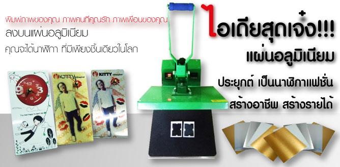 แผ่นโลหะ, Silver Sublimation, Gold Sublimation, Plaques & Awards โล่รางวัล, Name Tags แท็กชื่อ, Name Badges ป้ายชื่อ, เครื่องพิมพ์ วัสดุ, เครื่องพิมพ์ จาน, t-shirts heat press sublimation, Press-sublimation, เครื่องพิมพ์ภาพลงบนวัสดุ,เครื่องพิมพ์ภาพลงวัสดุ, ขาย เครื่อง press, ราคา เครื่อง press, เครื่อง press machine, เครื่อง Heat Press, เครื่องอัดความร้อน, เครื่องพิมพ์ภาพ Heat Press, เครื่องรีดร้อน, HEAT PRESS, เครื่องฮีตทรานเฟอร์, Heat Transfer Machine, เครื่องรีดความร้อน, เครื่องปั้มความร้อน, เครื่องพิมพ์ภาพลงบนวัสดุ, หมึก Durasub, หมึกดูราซับ, พิมพ์กระดาษ Transfer, กับหมึก Durasub, จำหน่าย หมึกดูราซับ (Sublimation ink), ขายหมึก durasub, durasub ink, sublimation dyes, Sublimation Ink, งานพิมพ์ลงวัสดุ อลูมิเนียม, เครื่องพิมพ์ภาพลงวัสดุต่างๆ, หมึกซับลิเมชั่น
