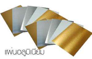 งานพิมพ์บนแผ่นอลูมิเนียม, พิมพ์ภาพลงกระเบื้อง, พิมพ์ภาพ , พิมพ์รูป , พิมพ์บนวัสดุ , พิมพ์ลงวัสดุ, อลูมิเนียมแผ่น, แผ่นอลูมิเนียม ราคาถูก?, , จำหน่ายแผ่นอลูมิเนียม, อลูมิเนียมแผ่น (Aluminium Sheet), ขายอลูมิเนียม, อลูมิเนียม-แผ่น, งานพิมพ์ลงวัสดุ อลูมิเนียม, เครื่องพิมพ์ภาพลงวัสดุต่างๆ, หมึกซับลิเมชั่น