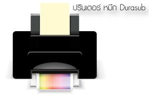 หมึก Durasub, หมึกดูราซับ, พิมพ์กระดาษ Transfer, กับหมึก Durasub, จำหน่าย หมึกดูราซับ (Sublimation ink), กระดาษโคทสำหรับหมึกดูราซับ, หมึก ดู รา ซับ, ขายหมึก durasub, durasub ink, sublimation dyes, Sublimation Ink หรือ Durasub, หมึกพิมพ์สีระเหิด, ป้ายชื่ออลูมิเนียม, พิมพ์ภาพลงวัสดุ Sublimation, ป้ายชื่อพนักงาน, แผ่นอลูมิเนียมเคลือบพิเศษ