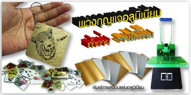 พวงกุญแจอลูมิเนียม, เครื่องพิมพ์ภาพลงวัสดุ, หมึก Durasub, หมึกดูราซับ, พิมพ์กระดาษ Transfer, press machine, พิมพ์ภาพลงวัสดุ, dye sub,sublimations, sublimation Aluminum, เครื่องพิมพ์ความร้อน, เครื่องพิมพ์ วัสดุ, เครื่องสกรีน, สกรีนเสื้อ, สกรีน, เครื่องพิมพ์ภาพลงบนวัสดุประเภทหน้าเรียบ,