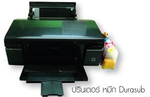 เครื่องพิมพ์ด้วยระบบความร้อน,เครื่องพิมพ์ภาพ, เครื่องพิมพ์เสื้อยืด ด้วยระบบรีดอัดด้วยความร้อน, สกรีนเสื้อด้วยวิธีทรานเฟอร์ความร้อน, งานพิมพ์บนแผ่นอลูมิเนียม, พิมพ์ภาพลงกระเบื้อง, พิมพ์ภาพ , พิมพ์รูป