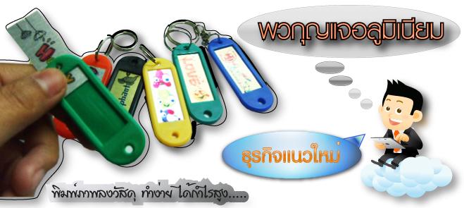 Gold Sublimation, Plaques & Awards โล่รางวัล, Name Tags แท็กชื่อ, Name Badges ป้ายชื่อ, , Wholesale Tags ป้ายขายส่ง, Metal Name Plates, Brass Name Plates,ป้ายชื่อโลหะ, ป้ายชื่อทองเหลือง, Full Color Transfer, Sublimation Printing, Sublimation Blank, sublimation keychains, พวงกุญแจอลูมิเนียม, Aluminium business cards, ราคา เครื่องพิมพ์ความร้อน