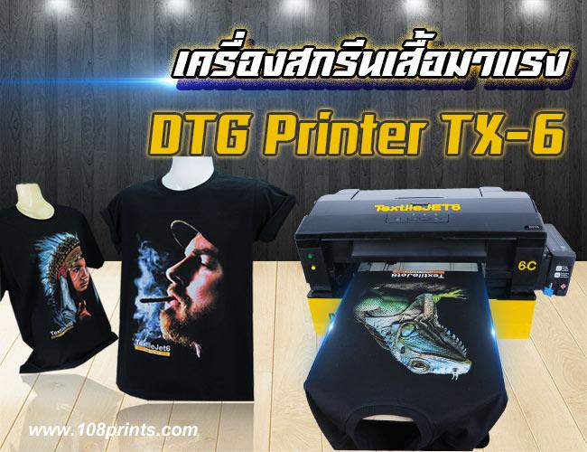 เครื่องสกรีนเสื้อ-tx6-พิมพ์เสื้อสีเข้ม