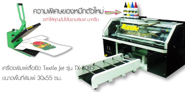 เครื่องพิมพ์เสื้อ, เครื่องพิมพ์เสื้อยืด, เครื่องพิมพ์แผ่นปริ้น,เครื่องพิมพ์แผ่นPCB, พิมพ์PCB ,ทำPCB , ทำแผ่นปริ้น  ,นวัตกรรม  ,เทคโนโลยี  , innovation ,ปริ้นเสื้อ, t shirt printer, t-shirt printer,tshirt printer, t shirt transfer, t-shirt tranfer, tshirt tranfer, ทีเชิ้ตทรานเฟอร์, เครื่องสกรีนเสื้อ, เครื่องสกรีนเสื้อยืด,เครื่องสกรีนเสื้อยืดมือสอง, เครื่องสกรีนเสื้อยืดราคาถูก, เครื่องสกรีนเสื้อยืด ราคา, เครื่องสกรีนเสื้อราคาถูกเครื่องพิมพ์เสื้อยืด,เครื่องพิมพ์เสื้อ,สกรีนเสื้อ,สกรีนเสื้อยืด,เครื่อง สกรีน,เครื่องสกรีนเสื้อ,เครื่องสกรีนเสื้อยืด