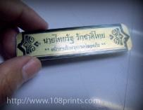 เครื่องพิมพ์แผ่นโลหะขนาด A4, พิมพ์ภาพลงวัสดุ, พิมพ์ภาพบนโลหะ,แผ่นโลหะ, dye sub,sublimations, sublimation Aluminum, Sublimation Aluminum Metal