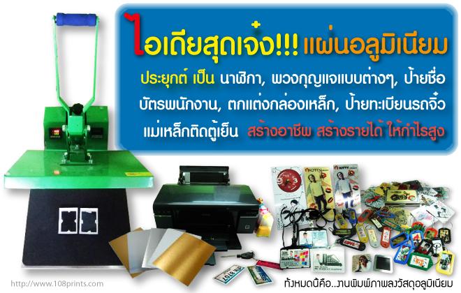 เครื่อง press ความร้อน, เครื่องพิมพ์ภาพลงบนวัสดุ, หมึก Durasub, หมึกดูราซับ, พิมพ์กระดาษ Transfer, กับหมึก Durasub, จำหน่าย หมึกดูราซับ (Sublimation ink), กระดาษโคทสำหรับหมึกดูราซับ, หมึก ดู รา ซับ, ขายหมึก durasub, durasub ink, sublimation dyes, Sublimation Ink หรือ Durasub, หมึกพิมพ์สีระเหิด, ป้ายชื่ออลูมิเนียม, พิมพ์ภาพลงวัสดุ Sublimation, ป้ายชื่อพนักงาน, แผ่นอลูมิเนียมเคลือบพิเศษ, ,เข็มกลัด,ถ้วยเซรามิค,กระเบื้อง,กระเบื้องเซรามิค,เซรามิค,เซรามิก,แม่เหล็ก,กระดาษแม่เหล็ก,จี้โลหะ, แม่เหล็กติดป้ายชื่อ, แม่เหล็กติดเสื้อ, แม่เหล็กติดตู้เย็น, หมึกดูราซับ, durasub, ที่เปิดขวด, พวงกุญแจที่เปิดขวด, หมึก durasub,หมึกพิเศษ,หมึกสกรีนแก้ว
