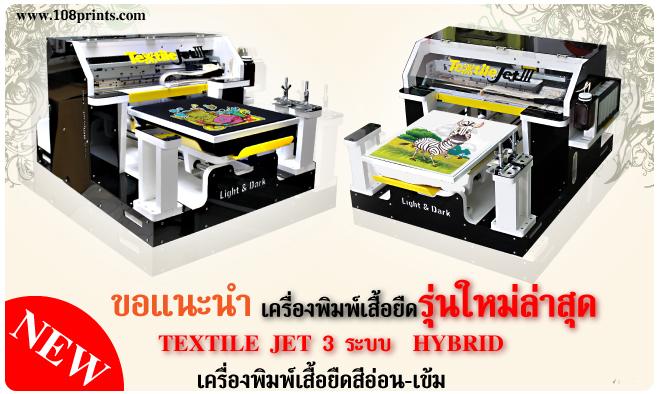 เครื่องพิมพ์เสื้อสีเข้ม,พิมพ์เสื้อดิจิตอล,เครื่องพิมพ์เสื้อ สีเข้มสีดำ,เครื่องสกรีนเสื้อยืดสีเข้ม,เครื่องพิมพ์เสื้อยืดสีเข้มA3,เครื่องสกรีนเสื้อ,เครื่องพิมพ์ภาพลงวัสดุ,press machine,เครื่องปริ้นเสื้อ,เครื่องสกรีน,สกรีนเสื้อ,T-shirt   printer,พิมพ์เสื้อยืดDigital,เครื่องพิมพ์เสื้อยืด,เครื่องสกรีนเสื้อยืด,เครื่องพิมพ์เสื้อยืดสีดำ,เครื่องพิมพ์ เสื้อ ยืด ราคา ถูก,เครื่องพิมพ์ เสื้อ ยืด มือ สอง,เสื้อยืดสกรีนขาย,เครื่องสกรีน,พิมพ์สกรีน,เสื้อยืดสกรีนขาย,เครื่องพิมพ์เสื้อยืด,T-  shirt printer,cotton, เครื่องปริ้นเสื้อ, ราคาถูกๆ, เครื่องพิมพ์เสื้อ ขนาดA3 A4