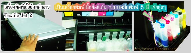 เครื่องปริ้นสกรีนเสื้อยืด,เครื่องพิมพ์เสื้อ,T-shirt printer,เครื่องพิมพ์เสื้อยืด,T-  shirt printer,cotton, เครื่องปริ้นเสื้อ, ราคาถูกๆ, เครื่องพิมพ์เสื้อ ขนาดA3 A4, เครื่องพิมพ์ลายเสื้อเสื้อ,   เครื่องพิมพ์เสื้อ, เครื่องพิมพ์เสื้อยืด, เครื่องพิมพ์เสื้อ inkjet, พิมพ์เสื้อ,เครื่องพิมพ์เสื้อยืด,เครื่องสกรีนเสื้อยืด สกรีนเสื้อ,หมึกพิมพ์   ,เครื่องพิมพ์สกรีนเสื้อยืด,เครื่องพิมพ์เสื้อยืด อัพเกรดใหม่, เครื่องพิมพ์ภาพลงเสื้อ, เครื่องพิมพ์ภาพลงเสื้อยืด, เครื่องปริ้นภาพลงเสื้อ,  เครื่องปริ้นรูปลงเสื้อ, พิมพ์ภาพบนเสื้อ, พิมพ์ภาพลงเสื้อ