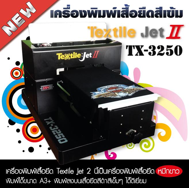 ����ͧ���������������,���������ʹԨԵ��,����ͧ���������� ������մ�,����ͧʡ�չ������״�����,����ͧ�����������״�����A3,����ͧʡ�չ�����,����ͧ������Ҿŧ��ʴ�,press machine,����ͧ���������,����ͧʡ�չ,ʡ�չ�����,T-shirt printer,�����������״Digital,����ͧ�����������״,����ͧʡ�չ������״,����ͧ�����������״�մ�,����ͧ����� ����� �״ �Ҥ� �١,����ͧ����� ����� �״ ��� �ͧ,������״ʡ�չ���,����ͧʡ�չ,�����ʡ�չ,������״ʡ�չ���,����ͧ�����������״,T-shirt printer,cotton, ����ͧ���������, �ҤҶ١�,   ����ͧ���������� ��ҴA3 A4, ����ͧ������������������, ����ͧ����������, ����ͧ�����������״, ����ͧ���������� inkjet, �����  �����,����ͧ����ʡ�չ������״,����ͧʡ�չ����� ,T-Shirt Printer,ʡ�չ�����, ������״ʡ�չ, ʡ�չ����͵������, DTG,   ������״, �����ʡ�չ, ����������,����ͧ����������,����ͧʡ�չ����� �к� Heat Transfer,����ͧ�����������״,����ͧ������Ҿŧ��  ��ʴ�,����ͧ�����������״, ʡ�չ�����,ʡ�չ������״,����ͧʡ�չ,����ͧʡ�չ�����,����ͧʡ�չ������״,tshirt printer, t-  shirt printer,t shirt printer,tshirt inkjet printer,t-shirt inkjet   printer,����ͧ�����������ҤҶ١,����ͧʡ�չ�����,����ͧ����ʡ�չ������״,ʡ�չ����ʹ�������ͧ���� T-Shirt,