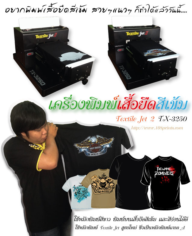 เครื่องพิมพ์เสื้อ ขนาดA3 A4, เครื่องพิมพ์ลายเสื้อเสื้อ, เครื่องพิมพ์เสื้อ, เครื่องพิมพ์เสื้อยืด, เครื่องพิมพ์เสื้อ inkjet, พิมพ์  เสื้อ,เครื่องปริ้นสกรีนเสื้อยืด,เครื่องสกรีนเสื้อ ,T-Shirt Printer,สกรีนเสื้อ, เสื้อยืดสกรีน, สกรีนเสื้อตัวเดียว, DTG,   เสื้อยืด, เสื้อสกรีน, พิมพ์เสื้อ,เครื่องพิมพ์เสื้อ,เครื่องสกรีนเสื้อ ระบบ Heat Transfer,เครื่องพิมพ์เสื้อยืด,เครื่องพิมพ์ภาพลงบน  วัสดุ,เครื่องพิมพ์เสื้อยืด, สกรีนเสื้อ,สกรีนเสื้อยืด,เครื่องสกรีน,เครื่องสกรีนเสื้อ,เครื่องสกรีนเสื้อยืด,tshirt printer, t-  shirt printer,t shirt printer,tshirt inkjet printer,t-shirt inkjet   printer,เครื่องพิมพ์เสื้อราคาถูก,เครื่องสกรีนเสื้อ,เครื่องปริ้นสกรีนเสื้อยืด,สกรีนเสื้อด้วยเครื่องปริ๊น T-Shirt,เครื่องพิมพ์เสื้อสีเข้ม,พิมพ์เสื้อดิจิตอล,เครื่องพิมพ์เสื้อ สีเข้มสีดำ,เครื่องสกรีนเสื้อยืดสีเข้ม,เครื่องพิมพ์เสื้อยืดสีเข้มA3,เครื่องสกรีนเสื้อ,เครื่องพิมพ์ภาพลงวัสดุ,press machine,เครื่องปริ้นเสื้อ,เครื่องสกรีน,สกรีนเสื้อ,T-shirt printer,พิมพ์เสื้อยืดDigital,เครื่องพิมพ์เสื้อยืด,เครื่องสกรีนเสื้อยืด,เครื่องพิมพ์เสื้อยืดสีดำ,เครื่องพิมพ์ เสื้อ ยืด ราคา ถูก,เครื่องพิมพ์ เสื้อ ยืด มือ สอง,เสื้อยืดสกรีนขาย,เครื่องสกรีน,พิมพ์สกรีน,เสื้อยืดสกรีนขาย,เครื่องพิมพ์เสื้อยืด,T-shirt printer,cotton, เครื่องปริ้นเสื้อ, ราคาถูกๆ