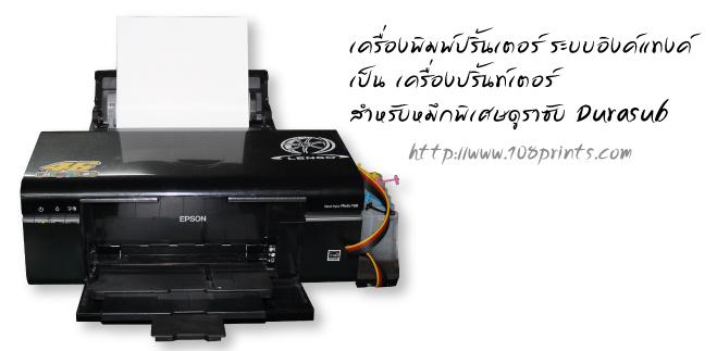 พิมพ์กระดาษ Transfer, กับหมึก Durasub, จำหน่าย หมึกดูราซับ   (Sublimation ink), ขายหมึก durasub, durasub ink, sublimation   dyes, Sublimation Ink, งานพิมพ์ลงวัสดุ อลูมิเนียม, เครื่องพิมพ์ภาพลงวัสดุต่างๆ, หมึกซับลิ  เมชั่น