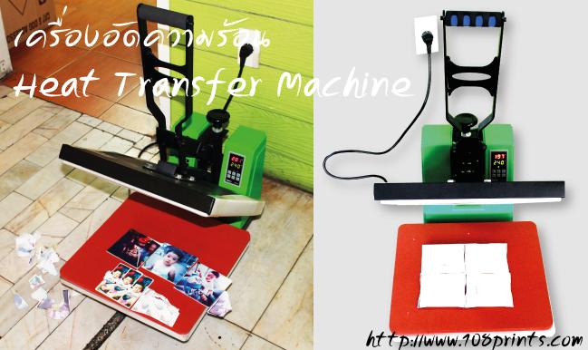 ราคา เครื่องพิมพ์ความร้อน, ขาย เครื่องพิมพ์ ความ ร้อน, ภาพ เครื่องพิมพ์   ความ ร้อน, เครื่องพิมพ์ภาพ,เครื่องพิมพ์โลหะ,เครื่องพิมพ์แผ่นโลหะขนาด A4, พิมพ์ภาพลงวัสดุ, พิมพ์ภาพบน  โลหะ,แผ่นโลหะ, Silver Sublimation, Gold Sublimation, Plaques &   Awards โล่รางวัล, Name Tags แท็กชื่อ, Name Badges ป้ายชื่อ, เครื่องพิมพ์ วัสดุ,   เครื่องพิมพ์ จาน, t-shirts heat press sublimation, Press-  sublimation, เครื่องพิมพ์ภาพลงบนวัสดุ,เครื่องพิมพ์ภาพลงวัสดุ, ขาย เครื่อง press, ราคา เครื่อง   press, เครื่อง press machine