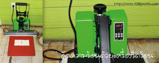 Name Tags แท็กชื่อ, Name Badges ป้ายชื่อ, เครื่องพิมพ์ วัสดุ, เครื่องพิมพ์ จาน, t-shirts heat press sublimation, Press-sublimation, เครื่องพิมพ์ภาพลงบนวัสดุ,เครื่องพิมพ์ภาพลงวัสดุ, ขาย เครื่อง press, ราคา เครื่อง press, เครื่อง press machine, เครื่อง Heat Press, เครื่องอัดความร้อน, เครื่องพิมพ์ภาพ Heat Press, เครื่องรีดร้อน, HEAT PRESS, เครื่องฮีตทรานเฟอร์, Heat Transfer Machine
