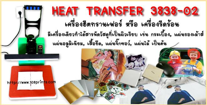เครื่อง press machine, เครื่อง Heat Press, เครื่องอัดความร้อน, เครื่องพิมพ์ภาพ Heat Press, เครื่องรีดร้อน, HEAT PRESS เครื่องรีดร้อน, ขายเครื่องรีดร้อน, เครื่องฮีตทรานเฟอร์, Heat Transfer Machine, เครื่องรีดความร้อน, เครื่องปั้มความร้อน