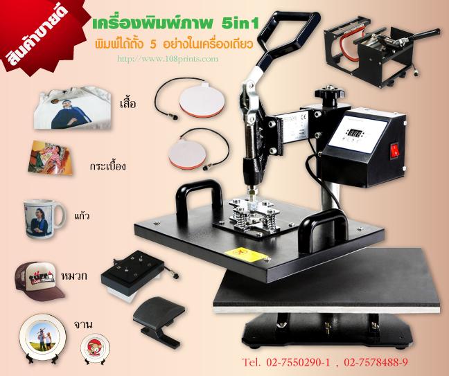 เครื่องพิมพ์เสื้อ,เครื่องสกรีนเสื้อ,เครื่องสกรีนหมวก,เครื่องสกรีนแก้ว, เครื่องพิมพ์แบบใช้ความร้อน, เครื่องพิมพ์กระดาษความร้อน, Thermal Printer, เครื่องพิมพ์ วัสดุ, เครื่องพิมพ์ จาน, t-shirts heat press sublimation, Press-sublimation, เครื่องพิมพ์ภาพลงบนวัสดุ,เครื่องพิมพ์ภาพลงวัสดุ,press machine,เครื่องพิมพ์,เครื่องพิมพ์จาน,เครื่องพิมพ์แก้ว,เครื่องพิมพ์เน็คไท,เครื่องสกรีน,สกรีนเสื้อ,สกรีน,sublimation,dye sub, เครื่องพิมพ์ภาพลงบนวัสดุประเภทหน้าเรียบ, เครื่อง press, เครื่องพิมพ์ภาพลงบนวัสดุ, เข็มกลัด,ของชำร่วย,เสื้อยืด,พวงกุญแจ,โลหะ,พลาสติก, เครื่องปั้มโลหะ Press machines, เครื่องกด (Press), ขาย เครื่อง press