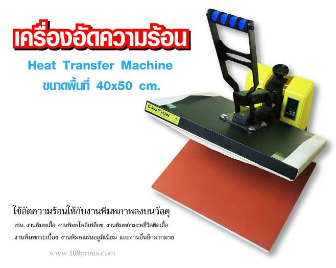 เครื่อง press, เครื่องพิมพ์ภาพลงบนวัสดุ, เข็มกลัด,ของชำร่วย,เสื้อยืด,พวงกุญแจ,โลหะ,พลาสติก, เครื่องปั้มโลหะ Press machines, เครื่องกด (Press), ขาย เครื่อง press, ราคา เครื่อง press, เครื่อง press machine, เครื่อง Heat Press, เครื่องอัดความร้อน, เครื่องพิมพ์ภาพ Heat Press, เครื่องรีดร้อน, HEAT PRESS เครื่องรีดร้อน, ขายเครื่องรีดร้อน, เครื่องฮีตทรานเฟอร์, Heat Transfer Machine, เครื่องรีดความร้อน, เครื่องปั้มความร้อน, เครื่องกดให้ความร้อน, Heat Press Machine