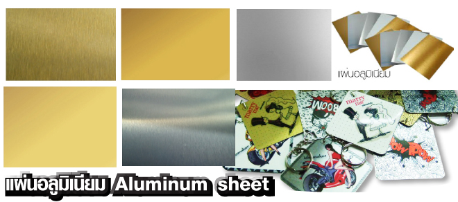 sublimation Aluminum, Sublimation Aluminum Metal, Aluminum sheet, Gold Sublimation, Dye sublimation heat transfer, Sublimation transfers, Name Plates, Sublimation Business Card , sublimation metals, Silver Sublimation, Gold Sublimation, Plaques & Awards โล่รางวัล, Name Tags แท็กชื่อ, Name Badges ป้ายชื่อ