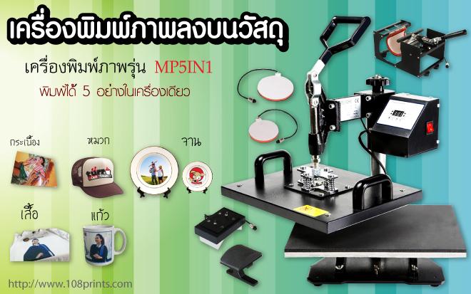 เครื่องพิมพ์ภาพลงบนวัสดุ, เครื่องพิมพ์ภาพ, เครื่องสกรีนเสื้อ, เครื่องพิมพ์วัสดุ, เครื่อง press, เครื่องสกรีน, เครื่องสกรีนภาพ, พิมพ์ภาพลงเคสมือถือ, พิมพ์รูปลงวัสดุ, เครื่องพิมพ์หมวก, เครื่องพิมพ์จาน, เครื่องพิมพ์แก้ว, จำหน่ายเครื่องสกรีน, พิมพ์ภาพ, พิมพ์รูป, พิมพ์บนวัสดุ, พิมพ์ลงวัสดุ