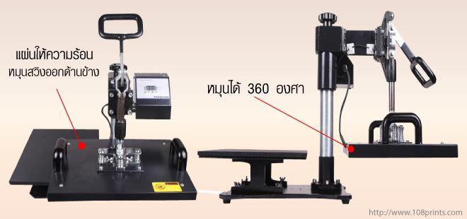 เครื่องรีดร้อนแผ่นเรียบ, เครื่องพิมพ์ภาพลงบนวัสดุแผ่นเรียบ, เครื่องสกรีนเสื้อยืด, เครื่องปริ้นเสื้อ, เครื่องพิมพ์ภาพลงเคส, เครื่องพิมพ์ภาพบนเสื้อ, เครื่องพิมพ์ตรงลงบนวัสดุ, เครื่องพิมพ์สกรีนเสื้อ, เครื่องพิมพ์ภาพลงเคส iPhone, กระเบื้องพิมพ์ภาพ, งานพิมพ์รูปลงวัสดุ, สกรีนวัสดุผิวเรียบ, พิมพ์ภาพลงเคสมือถือ, พิมพ์รูปลงวัสดุ, การพิมพ์ภาพลงบนวัสดุ, วิธีพิมพ์ภาพลงบนวัสดุ