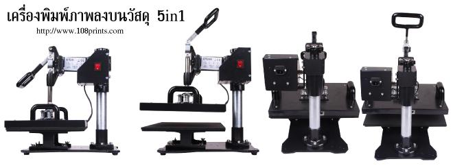 เครื่องรีดเสื้อสกรีน, จำหน่าย เครื่อง สกรีน, ราคาเครื่องสกรีน, วิธี สกรีน เสื้อ แบบ รีด, sublimation heat press machine, งานพิมพ์เสื้อ, ตัวรีดเสื้อราคาส่ง, เครื่องสกรีนทรานเฟอร์, เสื้อทรานเฟอร์, เทคนิคการสกรีนเสื้อ, รับพิมพ์งาน, ราคาเครื่องพิมพ์, วัสดุพิมพ์ภาพ, เครื่องสกรีนแก้ว ราคา, เครื่องสกรีน ราคาถูก, พิมพ์ภาพบนเสื้อ, เครื่องปริ้นสกรีนเสื้อ, พิมพ์ภาพ, สกรีนเสื้อราคาถูก