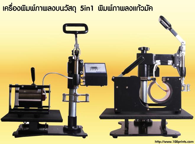 heat transfer machine ราคา,สกรีนทรานเฟอร์ คือ, ร้านขายเสื้อสกรีน, heat press ราคา, กระดาษรีดร้อนติดเสื้อ, งานพิมพ์เสื้อ, การซักรีด, เสื้อรีดร้อน, ร้านขายเครื่องสกรีนเสื้อ,รูปสกรีนเสื้อสวยๆ, ขายเครื่องรีด, heat transfer คืออะไร, สกรีนเสื้อแบบง่าย, สกรีนดิจิตอล ราคา, สกีนเสื้อรุ่น, ปริ้นภาพลงเสื้อ, สกรีนเสื้อแบบดิจิตอล, สกรีนเสื้อ ตัวเดียว ราคา, สกรีนเสื้อ แบบไหนดี,สกรีนเสื้อด้วยกระดาษ, เครื่อง สกรีน ภาพ ลง เสื้อ, สกรีนเสื้อทั้งตัว