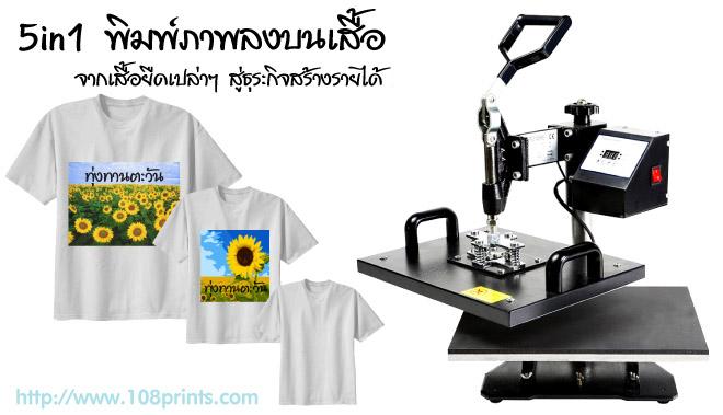 เครื่องสกรีนเสื้อ pantip, สกรีน transfer, สกรีน heat transfer, สกรีนเสื้อ heat   transfer, รับสกรีนเสื้อ heat transfer, สกรีน เสื้อ แบบ heat transfer, เครื่องสกรีนเสื้อ heat transfer, silk screen, iron   on transfers, print เสื้อยืด, เสื้อยืดทีเชิ้ต, ซื้อเสื้อยืด, สั่งซื้อเสื้อยืด, จำหน่ายเสื้อยืด, ปริ้นเตอร์ สกรีนแผ่น, เครื่องสกรีน,   ต้นทุนเสื้อสกรีน, เครื่องสกรีนเสื้อยืด, เครื่องสกรีนเสื้อ, เครื่องปริ้นเสื้อ, เครื่อง ป ริ้น ภาพ ลง เสื้อ, เครื่องปริ้นเสื้อยืด, เครื่อง  ปริ๊นเสื้อ