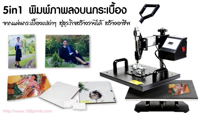 เครื่องพิมพ์ภาพลงวัสดุ, พิมพ์ ภาพบนเคส IPhone,เครื่องพิมพ์เคส iPhone iPad,สกรีนภาพเคสไอโฟน, ขายเครื่องพิมพ์เคส, สกรีนเคส, สกรีนเคสไอโฟน ไอแพด, เครื่องพิมพ์บนวัสดุ, เครื่องสกรีนบนวัสดุ, ขายเครื่องพิมพ์เคส, สกรีนเคส, เคสมือถือ,เครื่อง ป ริ้น ภาพ ลง เสื้อ, เคสสกรีน, สกรีนรูปลงเสื้อ, เครื่องสกรีนแก้ว ราคา, ขายเครื่องพิมพ์, พิมพ์รูปลงเสื้อ, พิมพ์แก้ว, ขายเครื่องสกรีนแก้ว, การพิมพ์สกรีน, แก้วพิมพ์ลาย, ธุรกิจเครื่องพิมพ์ภาพลงวัสดุ,อยากขายเคสมือถือ, การสกรีนแก้ว, เครื่องสกรีนแผ่น, เครื่องปริ้นลายเสื้อ, พิมพ์รูปลงแก้ว