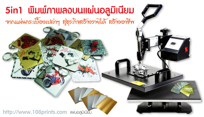 เครื่องพิมพ์ความร้อน, เครื่องพิมพ์ภาพ, เครื่องพิมพ์หมวก, เครื่องพิมพ์จาน, เครื่องพิมพ์แก้ว, เครื่องสกรีนเสื้อ, เครื่องสกรีนหมวก, เครื่องสกรีนแก้วม เครื่องพิมพ์วัสดุ,เครื่องพิมพ์ภาพ Heat Press, เครื่อง press, เครื่อง press machine, เครื่อง Heat Press, เครื่องอัดความร้อน, เครื่องรีดร้อน, HEAT PRESS, ขายเครื่องรีดร้อน, เครื่องฮีตทรานเฟอร์, Heat Transfer Machine, เครื่องรีดความร้อน, เครื่องปั้มความร้อน, เครื่องกดให้ความร้อน, เครื่อง press ความร้อน, เครื่องพิมพ์ภาพลงกระเบื้อง