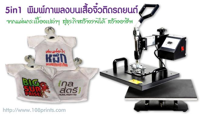 เครื่องพิมพ์ภาพลงจิ๊กซอร์, เครื่องพิมพ์ด้วย, ระบบความร้อน, เครื่องพิมพ์ความร้อน, เครื่องพิมพ์เสื้อยืด, เครื่องพิมพ์ความร้อน, เครื่องปริ้น EPSON, เครื่องสกรีนด่วน, เครื่องรีดแก้ว, เครื่องพิมพ์เน็คไท,เครื่องปั้มโลหะPressmachines, เครื่องกด Press, เครื่องพิมพ์โลหะ, ขายเครื่อง press, ขายเครื่องรีดร้อน, จำหน่ายเครื่องสกรีน, จำหน่ายเครื่องพิมพ์ความร้อน, ราคาเครื่องฮีตทรานเฟอร์, ราคาเครื่องพิมพ์ความร้อน, พิมพ์ภาพ, กระดาษทรานเฟอร์, หมึกซับลิเมชั่น, Sublimation, พิมพ์รูป, พิมพ์บนวัสดุ, พิมพ์ลงวัสดุ, พิมพ์ภาพบนโลหะ