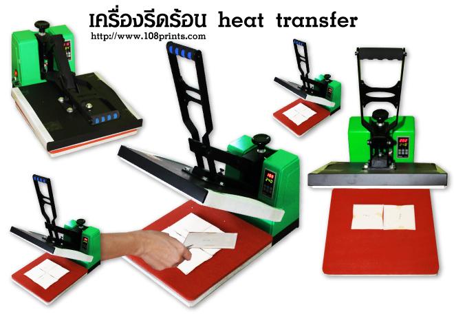 เครื่องพิมพ์ภาพลงวัสดุ, เครื่อง press machine, เครื่องพิมพ์ภาพ, เครื่อง Heat Press, เครื่องอัดความร้อน, เครื่องรีดร้อน, เครื่องฮีตทรานเฟอร์, Heat Transfer Machine, เครื่องสกรีนเสื้อ, เครื่องพิมพ์เสื้อยืด, เครื่องสกรีน, สกรีนเสื้อ, เครื่องรีดทรานเฟอร์, เครื่อง press, พิมพ์ภาพ, เครื่องปริ้นเสื้อ, เครื่องรีดเสื้อสกรีน