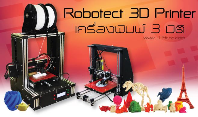 3d printer, 3d printer parts, เครื่อง 3d, เครื่องปริ๊น 3d, เครื่อง 3d printing, เครื่อง 3d printer, เครื่องปรินท์ 3d, เครื่องปริ้น 3d, เครื่องพิมพ์ 3 มิติ, เครื่องพิมพ์ 3d, เครื่องทําโมเดล 3 มิติ, พิมพ์ 3 มิติ, ขายเครื่องปริ้น 3 มิติ, เครื่อง 3d printer