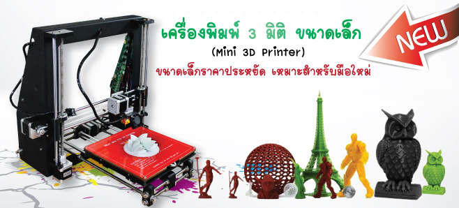 3d printing machine, 3d metal printer, 3d printer home, 3d printing online, 3d printer metal, 3d printing software, print 3d, เครื่องปริ้น 3 มิติ, เครื่องพิมพ์ 3 มิติ คือ, เครื่องพิมพ์สามมิติ, 3d printer, make 3d printer, 3d printers, printing 3d, 3d model printer, ขาย เครื่องพิมพ์ 3 มิติ, 3d print shop, 3d printer ราคา, printer 3 มิติ, 3d printer china, เครื่องพิมพ์สามมิติ ราคา, เครื่องพิมพ์ 3 มิติ pantip, เครื่องปริ้น 3d, 3d printer parts, 3d prints, 3มิติ, 3d printer sale, 3d model printing, ปริ้นเตอร์ 3 มิติ, 3d printer diy, diy 3d printer, a2 printer, mobile printer, cnc 3d printer, 3d printer head, pla 3d printer, 3d printer thailand, เครื่องพิมพ์ 3d, เครื่องทําโมเดล 3 มิติ ราคา