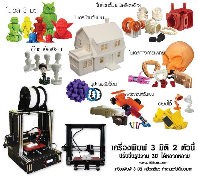 เครื่องพิมพ์ 3d, เครื่องทําโมเดล 3 มิติ ราคา, พิมพ์ 3 มิติ, เครื่องทําโมเดล 3 มิติ, การพิมพ์ 3 มิติ, ขายเครื่องปริ้น 3 มิติ, 3d printer ราคา, printer 3d ราคา, ราคา printer, printer ราคา, 3d printer ราคาถูก, ราคา 3d printer, เครื่องพิมพ์ 3 มิติ, เครื่องพิมพ์ 3 มิติ ราคา, ราคาเครื่องพิมพ์ 3 มิติ, ขาย เครื่องพิมพ์ 3 มิติ, เครื่องพิมพ์ 3 มิติ pantip, เครื่อง 3d printer ราคา, เครื่องปริ๊น 3d, เครื่อง 3d, เครื่อง 3d printing, เครื่องปรินท์ 3d, เครื่อง 3d printer, เครื่อง 3d printing, ราคาเครื่องพิมพ์, เครื่องพิมพ์สามมิติ ราคา, เครื่องพิมพ์ 3d ราคา, เครื่องพิมพ์สามมิติ, ขาย 3d printer, ขาย 3d printer, 3d printer ขาย, ขายเครื่องปริ้น 3d, เครื่องปริ้น 3d