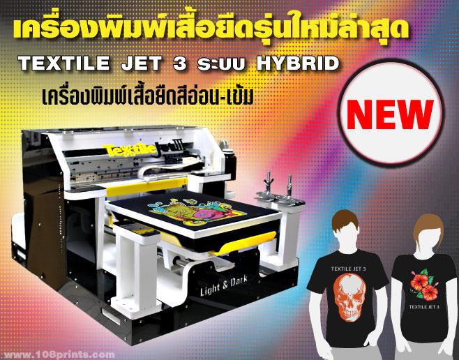 เครื่องสกรีนเสื้อยืด, เครื่องพิมพ์เสื้อยืด ราคา, เครื่องพิมพ์เสื้อ, เครื่องพิมพ์ภาพลงเสื้อ, เครื่องปริ้นเสื้อ, เครื่องสกรีนเสื้อ, เสื้อสกรีน, พิมพ์เสื้อ, t shirty, shirt print, print digital, t shirt maker, เครื่องสกรีนเสื้อ ราคา, ราคาเครื่องสกรีนเสื้อ, สกรีนเสื้อดิจิตอล, printing t shirt, screen printing machine, garment printer,ขายเครื่องสกรีนเสื้อ