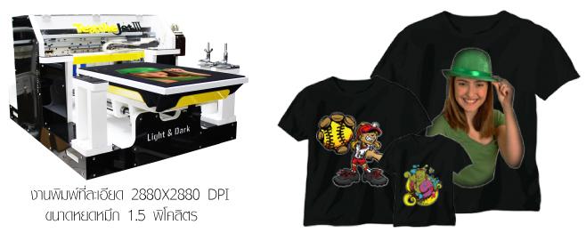 สกรีนเสื้อยืด, ขายเครื่องสกรีนเสื้อ, ธุรกิจพิมพ์เสื้อ, งานสกรีนเสื้อ, ธุรกิจเสื้อยืด, printing tshirt, ร้าน  ขายส่งเสื้อยืด, ขายเสื้อยืดสกรีน, screen t shirts, เครื่องพิมพ์เสื้อ, เครื่องพิมพ์เสื้อยืด, เครื่องพิมพ์เสื้อยืดสีเข้ม, เครื่อง  พิมพ์, ราคาเครื่องพิมพ์เสื้อ, เครื่องพิมพ์เสื้อยืด ราคา, เครื่องพิมพ์เสื้อดิจิตอล, เครื่องพิมพ์ราคา, เครื่องพิมพ์สกรีน,   เครื่องพิมพ์ดิจิตอล, เครื่องพิมพ์ผ้า, digital shirt print, textile jet