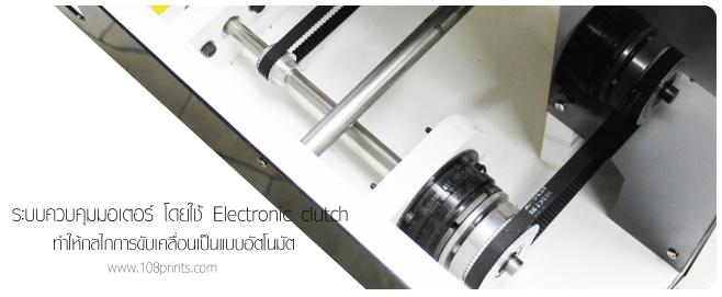 เครื่องสกรีนเสื้อยืด, เครื่องพิมพ์เสื้อยืด ราคา, เครื่องพิมพ์เสื้อ, เครื่องพิมพ์ภาพลงเสื้อ
