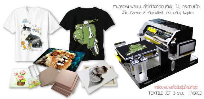เครื่องพิมพ์, สีสกรีนเสื้อ, shirt maker, การสกรีนเสื้อ, เครื่อง screen   เสื้อ, print shirt, สกรีนเสื้อยืด, ขายเครื่องสกรีนเสื้อ, ธุรกิจพิมพ์เสื้อ, งานสกรีนเสื้อ, ธุรกิจเสื้อยืด, printing tshirt, ร้าน  ขายส่งเสื้อยืด, ขายเสื้อยืดสกรีน, screen t shirts, เครื่องพิมพ์เสื้อ, เครื่องพิมพ์เสื้อยืด, เครื่องพิมพ์เสื้อยืดสีเข้ม, เครื่อง  พิมพ์, ราคาเครื่องพิมพ์เสื้อ, เครื่องพิมพ์เสื้อยืด ราคา, เครื่องพิมพ์เสื้อดิจิตอล, เครื่องพิมพ์ราคา, เครื่องพิมพ์สกรีน,   เครื่องพิมพ์ดิจิตอล, เครื่องพิมพ์ผ้า, digital shirt print, textile jet, เครื่องพิมพ์เสื้อสีเข้ม, ราคาเครื่องสกรีน, สกรีนเสื้อ   ราคา, เสื้อยืดสกรีน, ราคาเสื้อยืด, แบบสกรีนเสื้อ, เครื่องพิมพ์เสื้อยืด ราคา, shirt print, เครื่องพิมพ์, พิมพ์เสื้อดิจิตอล,   เครื่องสกรีน, ซิลค์สกรีน, สกรีนผ้า, เสื้อยืดสกรีน, พิมพ์ผ้า, การทําซิลค์สกรีน, screen เสื้อ, สกรีนเสื้อ, เสื้อสกรีน, วิธีสกรีน  เสื้อ, ซิลสกรีน, บล็อคสกรีนเสื้อ, สกรีนเสื้อราคาถูก, บล็อกสกรีนเสื้อ, บล็อกสกรีน, เครื่องพิมพ์เสื้อยืด ราคา, เสือยืด