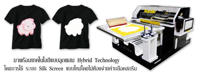 เครื่องพิมพ์เสื้อดิจิตอล, เครื่องพิมพ์ราคา, เครื่องพิมพ์สกรีน,   เครื่องพิมพ์ดิจิตอล, เครื่องพิมพ์ผ้า, digital shirt print, textile jet, เครื่องพิมพ์เสื้อสีเข้ม, ราคาเครื่องสกรีน, สกรีนเสื้อ   ราคา, เสื้อยืดสกรีน, ราคาเสื้อยืด, แบบสกรีนเสื้อ, เครื่องพิมพ์เสื้อยืด ราคา, shirt print, เครื่องพิมพ์, พิมพ์เสื้อดิจิตอล,   เครื่องสกรีน, ซิลค์สกรีน, สกรีนผ้า, เสื้อยืดสกรีน, พิมพ์ผ้า, การทําซิลค์สกรีน, screen เสื้อ, สกรีนเสื้อ, เสื้อสกรีน, วิธีสกรีน  เสื้อ, ซิลสกรีน, บล็อคสกรีนเสื้อ, สกรีนเสื้อราคาถูก, บล็อกสกรีนเสื้อ, บล็อกสกรีน, เครื่องพิมพ์เสื้อยืด ราคา, เสือยืด