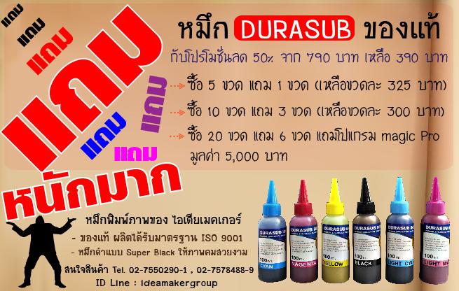หมึก   Durasub, หมึกดูราซับ, พิมพ์กระดาษ Transfer, กับหมึก Durasub, จำหน่าย หมึกดูราซับ (Sublimation ink), กระดาษโคทสำหรับ  หมึกดูราซับ, หมึก ดู รา ซับ, ขายหมึก durasub, durasub ink, sublimation dyes, Sublimation Ink หรือ Durasub, หมึกพิมพ์สี  ระเหิด