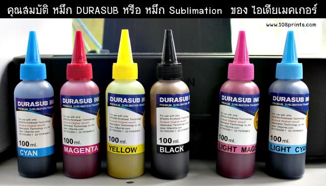 หมึกซับลิเมชั่น, หมึก sublimation, หมึกดูราซับ,DURASUB, ขายหมึกซับลิเมชั่น, หมึก   Durasub, หมึกดูราซับ, พิมพ์กระดาษ Transfer, กับหมึก Durasub, จำหน่าย หมึกดูราซับ (Sublimation ink), กระดาษโคทสำหรับ  หมึกดูราซับ, หมึก ดู รา ซับ, ขายหมึก durasub, durasub ink, sublimation dyes, Sublimation Ink หรือ Durasub, หมึกพิมพ์สี  ระเหิด