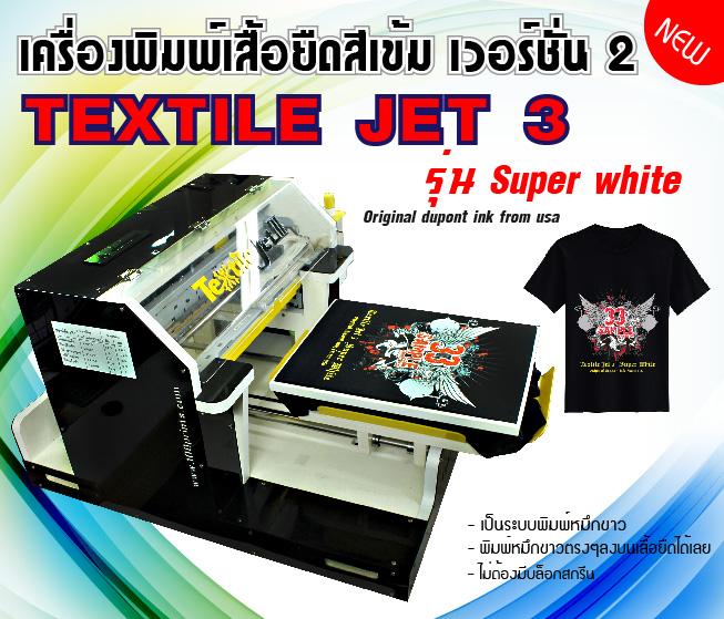 เครื่องพิมพ์เสื้อยืด,Textile jet 3 Super white, พิมพ์เสื้อ digital print, เครื่องปริ้นเสื้อ, t-shirt printer, เครื่องสกรีนเสื้อ, พิมพ์เสื้อ ดิจิตอล, เครื่องปริ้นสกรีนเสื้อยืด, เครื่องปริ้นเสื้อยืด ราคาถูก, ขายเครื่องปริ้นเสื้อ, พิมพ์ภาพลงเสื้อ,  ปริ้นสกรี