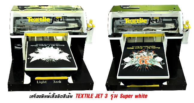เครื่องพิมพ์เสื้อยืด, พิมพ์เสื้อ digital print, เครื่องปริ้นเสื้อ, t-shirt printer, เครื่องสกรีนเสื้อ, พิมพ์เสื้อ ดิจิตอล, เครื่องปริ้นสกรีนเสื้อยืด, เครื่องปริ้นเสื้อยืด ราคาถูก, ขายเครื่องปริ้นเสื้อ, พิมพ์ภาพลงเสื้อ,  ปริ้นสกรีนเสื้อ, พิมพ์เสื้อดิจิตอล, เสื้อยืด คุณภาพสูง, t-shirt printer ราคา, เครื่องสกรีนเสื้อ, เครื่องพิมพ์เสื้อ, เครื่องสกรีนเสื้อยืด, เครื่องปริ้นเสื้อ, สกรีนเสื้อยืด, เครื่องสกรีนเสื้อราคาถูก, ราคาเครื่องพิมพ์เสื้อยืด, เครื่องปริ้นเสื้อยืด, เครื่องปริ้นสกรีนเสื้อ, ขายเครื่องสกรีนเสื้อ
