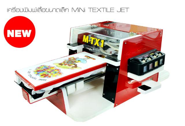 พิมพ์ภาพลงเสื้อ, พิมพ์ภาพลงเสื้อยืด, เครื่องปริ้นเสื้อยืด, เครื่องพิมพ์แผ่นปริ้น, เครื่องพิมพ์แผ่นPCB, พิมพ์PCB ,ทำPCB , ทำแผ่นปริ้น  ,นวัตกรรม  ,เทคโนโลยี  , innovation ,ปริ้นเสื้อ, t shirt printer, t-shirt printer, tshirt printer, t shirt transfer, t-shirt tranfer, tshirt tranfer, ทีเชิ้ตทรานเฟอร์, เครื่องสกรีนเสื้อ, เครื่องสกรีนเสื้อยืด, เครื่องสกรีนเสื้อยืดมือสอง, เครื่องสกรีนเสื้อยืดราคาถูก, เครื่องสกรีนเสื้อยืด ราคา