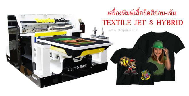 เครื่องสกรีนเสื้อราคาถูก เครื่องพิมพ์เสื้อยืด,เครื่องพิมพ์เสื้อ,สกรีนเสื้อ,สกรีนเสื้อยืด,เครื่อง สกรีน,เครื่องสกรีนเสื้อ,เครื่องสกรีนเสื้อยืด,tshirt printer, t-shirt printer,t shirt printer,tshirt inkjet printer,t-shirt inkjet printer