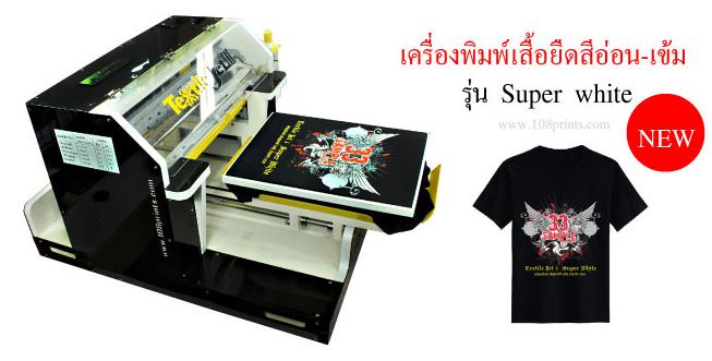 เครื่องปริ๊นเสื้อ, เครื่องปริ้นภาพลงเสื้อยืด, เครื่องพิมพ์ภาพลงเสื้อ, เครื่องพิมพ์ภาพลงเสื้อยืด, เครื่องปริ้นภาพลงเสื้อ, เครื่องปริ้นรูปลงเสื้อ, พิมพ์ภาพบนเสื้อ, พิมพ์ภาพลงเสื้อ, พิมพ์ภาพลงเสื้อยืด, เครื่องปริ้นเสื้อยืด, เครื่องพิมพ์แผ่นปริ้น, เครื่องพิมพ์แผ่นPCB, พิมพ์PCB ,ทำPCB