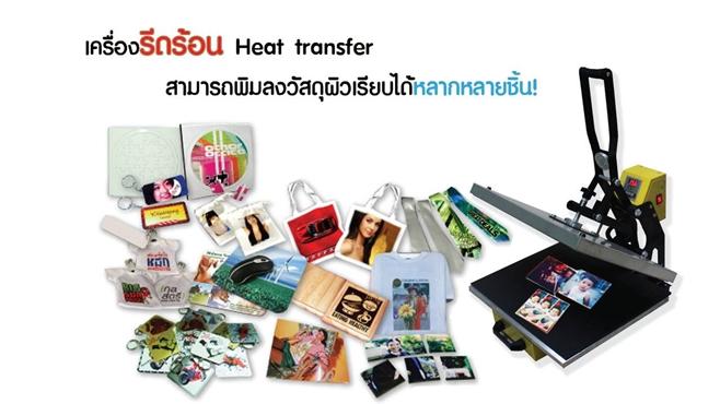 เครื่องรีดร้อน Heat Press, เครื่องรีดร้อน heat transfer ,เครื่องพิมพ์ภาพ, เครื่องอัดความร้อน